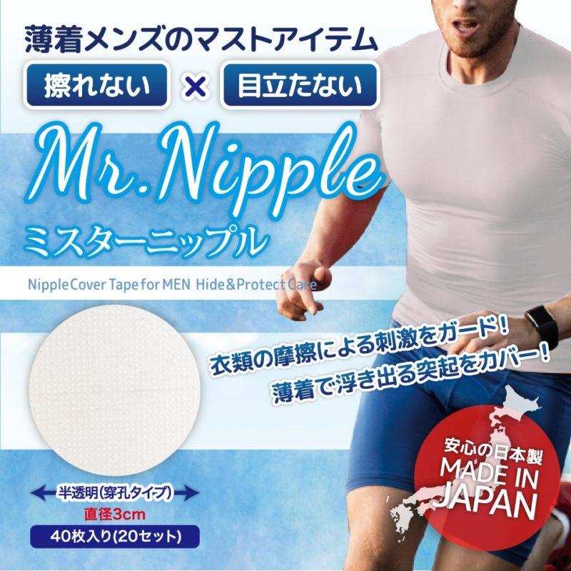 Mr.Nipple