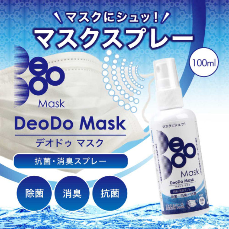 DeoDoMask デオドゥマスク 抗菌消臭スプレー100ml