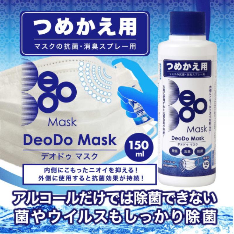 DeoDoMask デオドゥマスク 抗菌消臭スプレー つめかえボトル150ml