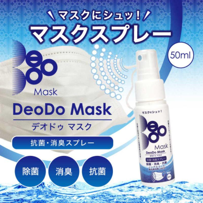 DeoDoMask デオドゥマスク 抗菌消臭スプレー50ml