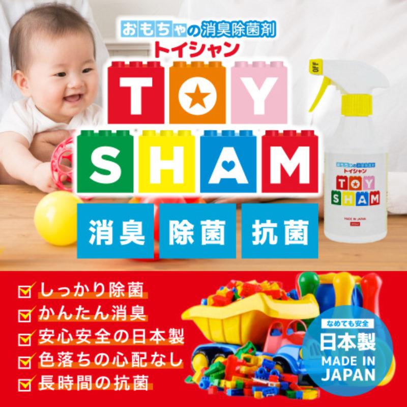 おもちゃの消臭除菌スプレーTOY SHAM 300ml【日本製】